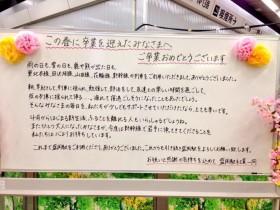 【感動するメッセージ】盛岡駅の卒業メッセージが心温まる。