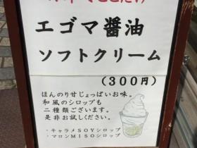 【絶品スイーツ】エゴマ醤油ソフトクリームを食べるなら食楽日和
