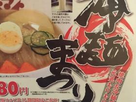ヤマト盛岡南店の冷麺祭りは5月31日まで!