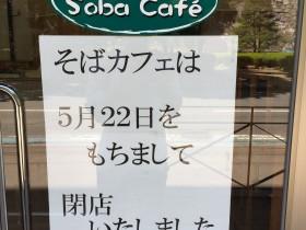 【閉店】サンビルのそばカフェが5月22日で閉店