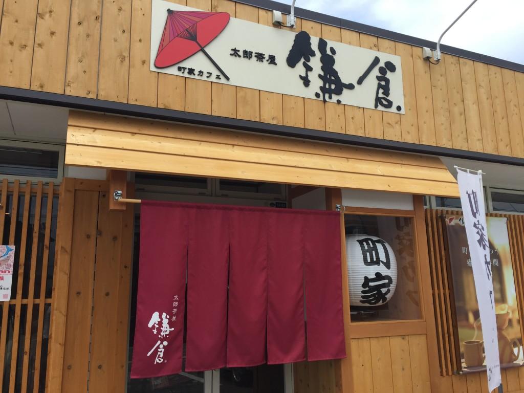 【鎌倉カフェ盛岡】わらび餅が味わえる盛岡の和カフェ