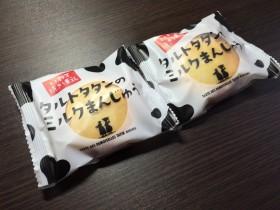 タルトタタンのミルクまんじゅうが絶品!