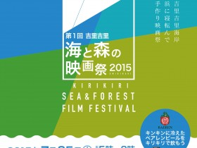 「第1回 吉里吉里 海と森の映画祭2015」開催!
