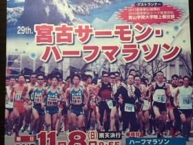 【締切9/30】2015年宮古サーモンハーフマラソンは11月8日(日)開催!