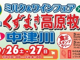 くずまき高原牧場ミルク&ワインフェアin中津川2015開催!