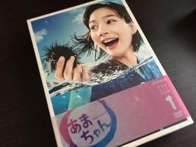 【あまちゃん】DVDで見始めました!