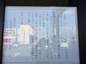 【閉店】カーラたもり 9/23(火)まで完全閉店セール