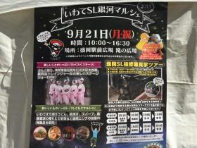 いわてSL銀河マルシェ2015開催!