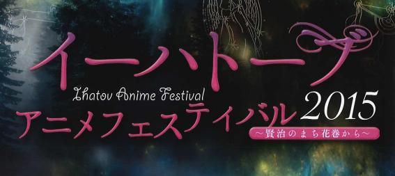 島谷ひとみ・元ちとせがやってくる!イーハトーブ・アニメフェスティバル2015