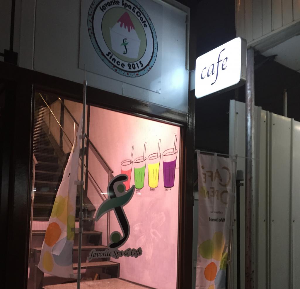 盛岡で絶品かき氷が味わえる店「フェイバリットスパ&カフェ」