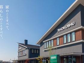 盛岡西バイパス沿いに北州THE HOUSE SHOP MORIOKAがオープンしてる。