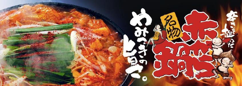 【11/19】赤から盛岡大通り店がオープン!