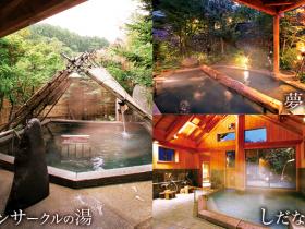 【盛岡の温泉】12種類の温泉が楽しめるつなぎ温泉「愛真館」(日帰り可能)