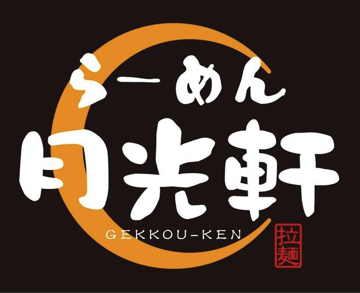 【11/19】らーめん月光軒が大通りにオープン!