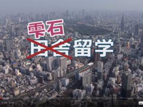 雫石町ショートドラマムービー「雫石留学」がスタート!