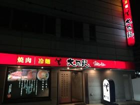 【盛岡の焼肉・冷麺1】大同苑