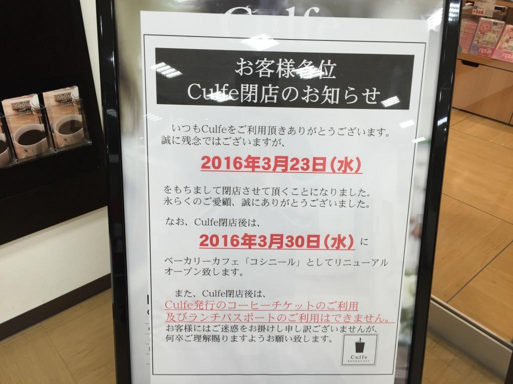 盛岡のwifi/電源カフェ「カルフェ」が3月23日で閉店!